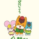 テレビアニメ「ぐんまちゃん」10月放送開始!メインキャストに高橋花林、内田彩、小倉唯が発表