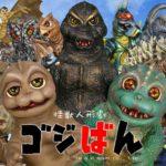 累計再生回数230万回を突破した新しいゴジラの人形劇!『怪獣人形劇 ゴジばん』セカンドシーズンの放送が決定!オリジナルグッズの販売も!