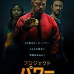 Netflix映画『プロジェクト・パワー』:ジェイミー・フォックス&ジョセフ・ゴードン=レヴィットの過激アクション!配信日&予告編&キービジュアル解禁!
