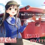 鉄道×ASMR音声作品「いやでんっ! 〜癒やしの寝台列車〜」 第1弾の車掌「月ノ峰」は声優「佐藤聡美」が担当!