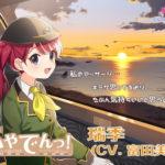 鉄道×ASMR音声作品「いやでんっ! 〜癒やしの寝台列車〜」 第3弾の車掌「瑞季」は声優「富田美憂」が担当!