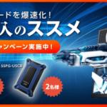 「SSD導入のススメ」プレゼントキャンペーン開始!クイズに答えてSSDをゲットしよう!