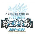 モンスターハンターフェスタ'19-'20『モンスターハンターワールド:アイスボーン』狩王決定戦 2019-2020東日本大会のクエスト情報を公開!
