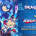 『ドラガリアロスト』×『ロックマン』のコラボレーション展開が本日より開催!!