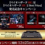 『バイオハザード RE:3』と『バイオハザード RE:2 Best Price』の発売記念キャンペーンを開催中! キャンペーン期間は【12月25日(水)13:00】まで