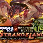 任天堂とサイゲームスのiOS/Android用アクションRPG『ドラガリアロスト(TM)』が、カプコンの『モンスターハンター』とイベントを開催中!