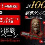 『バイオハザード RE:3』ダブル体験キャンペーン開催!