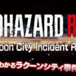 4月3日(金)発売のPS4(R)/Xbox One/Steam『バイオハザード RE:3』に備えて、ストーリーをおさらい出来る動画など本日公開!