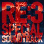 「バイオハザード RE:3 スペシャル・サウンドトラック」を早くも配信開始!