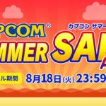 PS StoreとニンテンドーeショップでCAPCOM SUMMER SALE -August- を開催中!