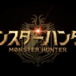 【新作『ライズ』も同日】大ヒットゲーム「モンスターハンター」のハリウッド実写映画、公開日が 2021年3月26日(金)に決定!