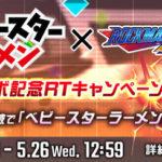 『ロックマンX DiVE』×『ベビースター』コラボ第3弾&「ベビースターもらっちゃお!キャンペーン」が本日6.2(水)17:00スタート!