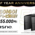 "<span class=""title"">「nasne(TM)」受注開始ハーフイヤーアニバーサリー記念。2台まとめ買いで55,000円(税込)となる期間限定キャンペーンを実施</span>"