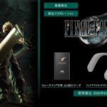 PlayStation(R)4用ソフト『ファイナルファンタジーVII リメイク』とコラボレーションしたウォークマン(R)をソニーストアにて、本日4月10日(金)より注文受付開始