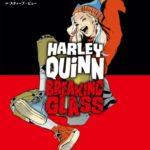 ハーレイ・クインやワンダーウーマンのアナザーストーリー! 日本オリジナルのDCコミック新レーベル「GN COLLECTION」が創刊!