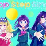 「仙台アニメフェス」に「講談社VRラボ」の最新VRコンテンツが登場!VRアイドルと間近で会える「Hop Step Sing!」、プリンと戯れる「オタワムレ」を体験しよう!!