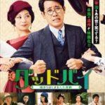 大泉洋×小池栄子W主演の人生喜劇映画「グッドバイ~嘘からはじまる人生喜劇~」Blu-ray&DVD発売決定!