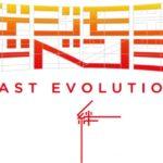 劇場アニメ「デジモンアドベンチャー LAST EVOLUTION 絆」のBlu-ray&DVDが9月2日(水)に発売決定!