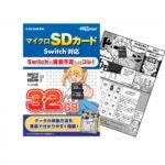 Switch(R)の容量不足にはコレ!「マイクロSDカード Switch(R)対応 32GB / 64GB」発売!