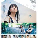 主演:清原果耶×桃井かおり×藤井道人監督『宇宙でいちばんあかるい屋根』が12月4日にデジタル配信決定!Blu-ray&DVDは2021年2月3日発売