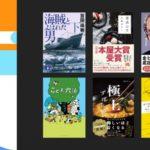初電子化された百田尚樹『海賊とよばれた男』をU-NEXTにて配信開始。ゴールデンウィークは書籍でも、U-NEXTとステイホーム!