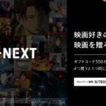 デジタルギフトのニーズ拡大を受け、「U-NEXTで映画を贈ろう」キャンペーンを実施