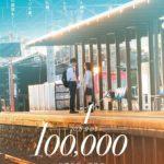 映画『10万分の1』追加キャストに優希美青、白洲迅、奥田瑛二! 11月27日(金)公開決定!特報映像解禁!