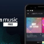 Amazon Music、無料ストリーミングを提供開始