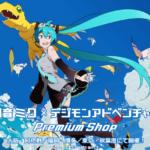 『初音ミク×デジモンアドベンチャー PremiumShop』の開催が決定!