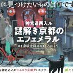 京都在住の女性作家が綴るミステリー小説、ことのは文庫『神宮道西入ル 謎解き京都のエフェメラル』の紹介動画を公開!