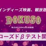 インディーズ映画、観放題!『DOKUSO映画館』クローズドβテストを開始