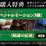 「KAMEN RIDER memory of heroez」仮面ライダー家庭用ゲーム最新作がついに登場!2020年10月29日(木)発売決定!!本日より予約開始!