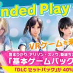 """<span class=""""title"""">『Extended Play Sale』開催中!「サマーレッスン」の各種基本ゲームパックやデラックス版など、PlayStation(R)VRのダウンロード版ゲームが最大60%OFF!</span>"""