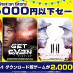 「.hack//G.U. Last Recode」や「GET EVEN」、「11-11 (イレブン イレブン) Memories Retold」など、DL版ゲームが2,000円以下!
