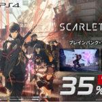 PS5(TM)/PS4(TM)/STEAM(R) 「SCARLET NEXUS」ダウンロード版が35%OFF!TVアニメも好評放映中の人気作がお得な価格になって登場!