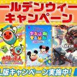 Nintendo Switch(TM)「バンダイナムコ ゴールデンウィークセール」人気タイトルのダウンロード版をお求めになりやすい価格で販売中!じっくり遊べるゲームで、アソビきれないゴールデンウィークを!