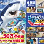 出荷50万本突破!大ヒット御礼「釣りスピリッツ Nintendo Switchバージョン」無料大型アップデートPV公開