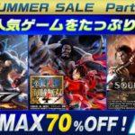「バンダイナムコエンターテインメント デジタルサマーセール」スタート 第1弾は、PlayStation(R)Storeでセールを開催!