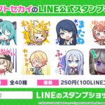 『プロジェクトセカイ カラフルステージ! feat. 初音ミク』「プロジェクトセカイ LINE公式スタンプ」発売!