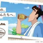 「クレヨンしんちゃん×クラフトボス」WEB限定オリジナル動画公開!全国のとーちゃんに捧ぐ、野原家の5年間。