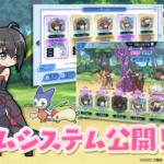 「防振りうぉーず!」のゲームシステムを公開!!フォロー&リツイートキャンペーンも開催中!!