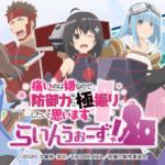 『防振りうぉーず!』新キャラクター公開記念!フォロー&リツイートキャンペーン開始!