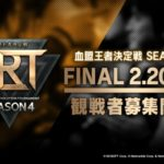 『リネージュ2 レボリューション』「LRT血盟王者決定戦 SEASON4」2月22日開催のファイナルイベントへの観戦者募集を開始!