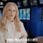 『スキャンダル』ニコール・キッドマン インタビュー映像解禁!