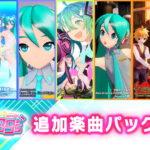 『初音ミク Project DIVA MEGA39's』DLC10th、11th詳細発表