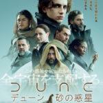 映画『DUNE/デューン 砂の惑星』日本版本予告&本ポスター解禁!