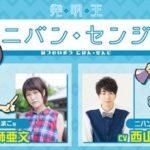 声優西山宏太朗と土師亜文が出演! オリジナルアニメ「発明王 ニバン・センジ」公開!