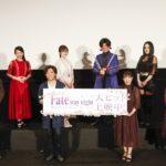 劇場版「Fate/stay night [Heaven's Feel]」Ⅲ.spring song 初日舞台挨拶特別興行ライブビューイング速報オフィシャルレポート