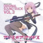 ZUNTATAを始め、豪華ゲームサウンドクリエイターが集結した CDアルバム 『 アリス・ギア・アイギス オリジナルサウンドトラック Vol.3』 2020年 9月 23日発売決定! 7月 10日より 予約受付開始!