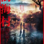 映画『樹海村』本ポスタービジュアル解禁!